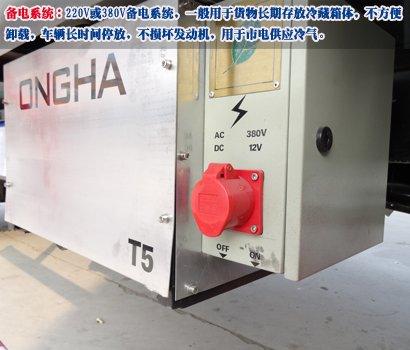 冷藏车备电系统