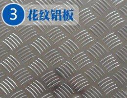 冷藏车花纹铝板