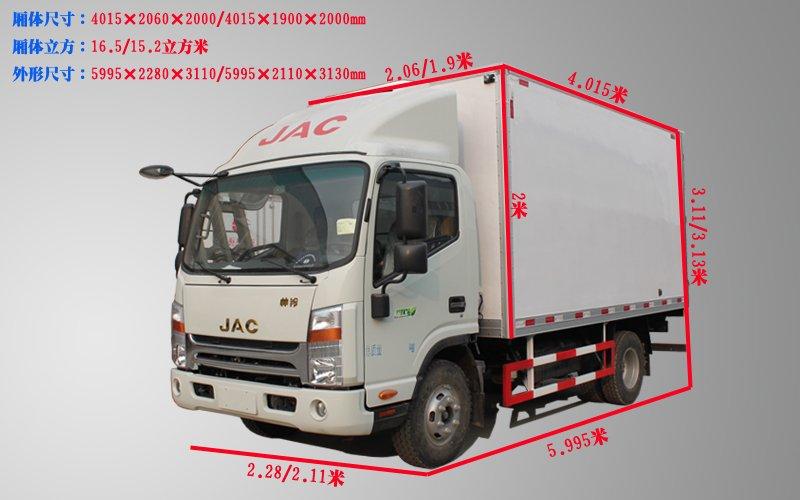 江淮帅铃4.2米冷藏车厢体尺寸