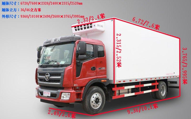 福田瑞沃6.8米冷藏车整车尺寸图片