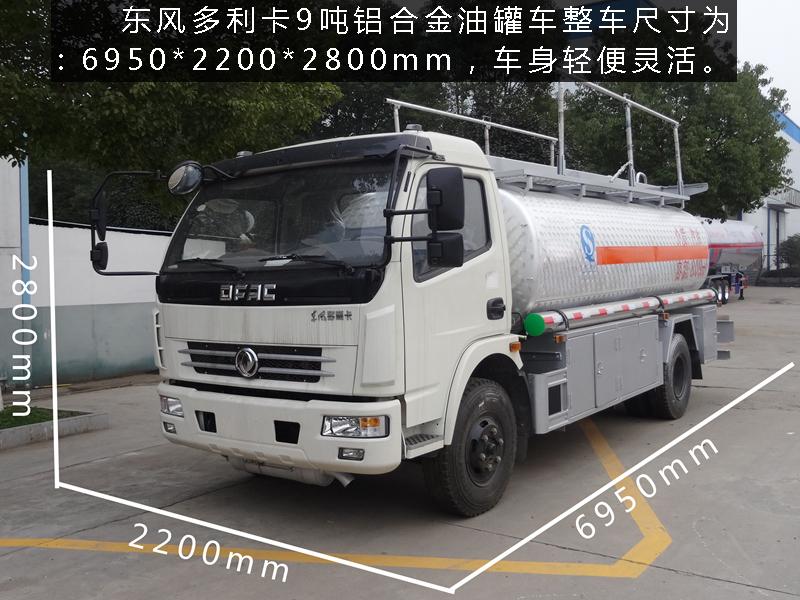 东风8吨油罐车整车图片