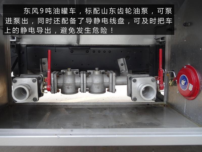 东风8吨油罐车油泵图片