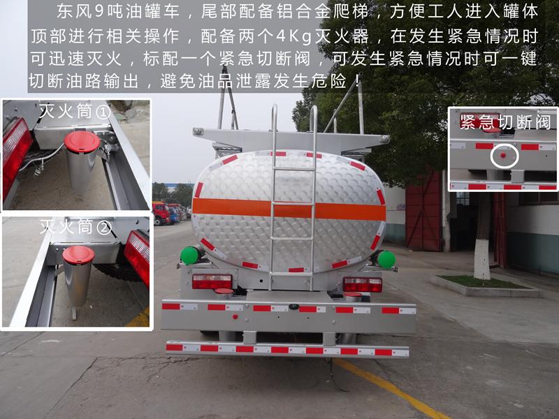 东风8吨油罐车车尾图片