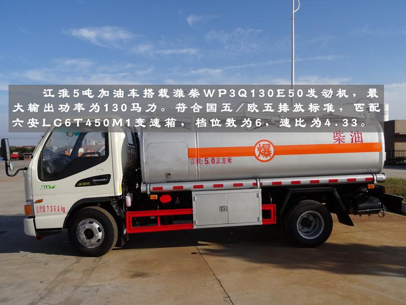 江淮5吨油罐车正侧图片