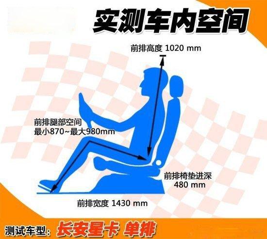 长安星卡小型2.7米冷藏车座椅2