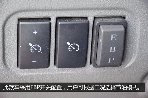 福田欧马可4.2米冷藏车定速巡航