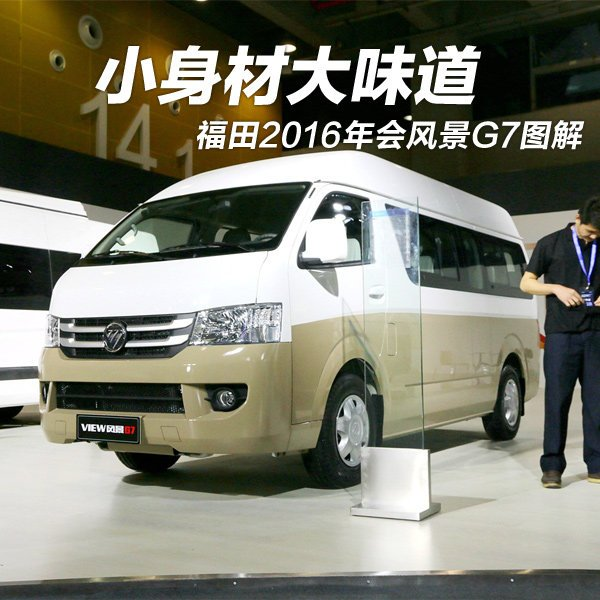 福田G7面包式冷藏车前脸