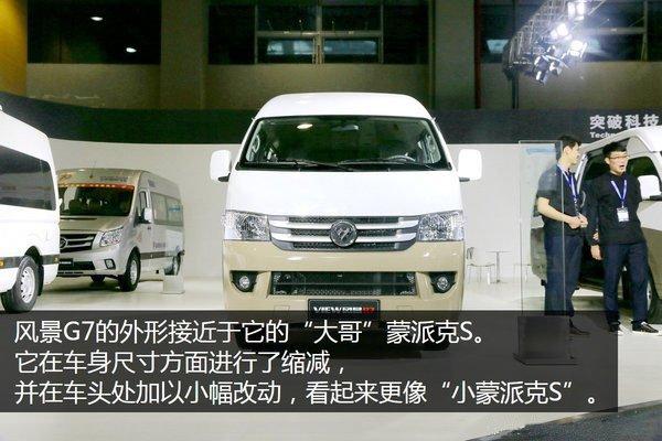 福田G7面包式冷藏车正前