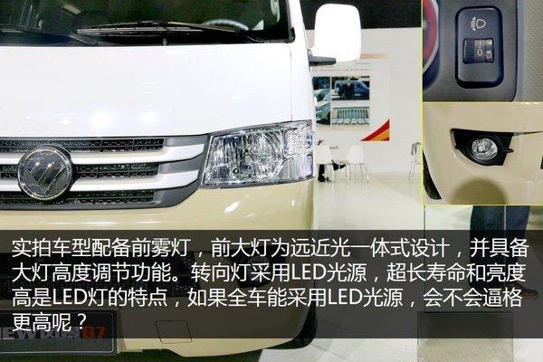 福田G7面包式冷藏车大灯