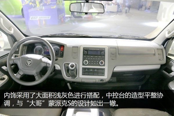 福田G7面包式冷藏车中控