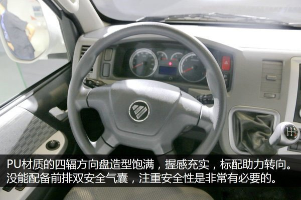 福田G7面包式冷藏车方向盘