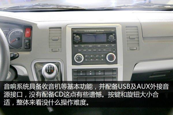 福田G7面包式冷藏车收音机