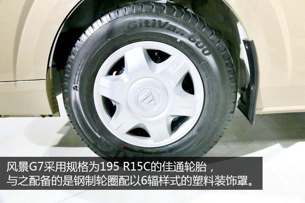 福田G7面包式冷藏车前轮胎