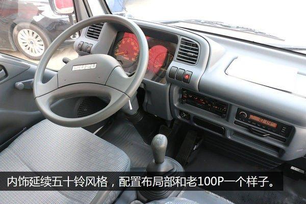 五十铃100P4.2米冷藏车驾驶室