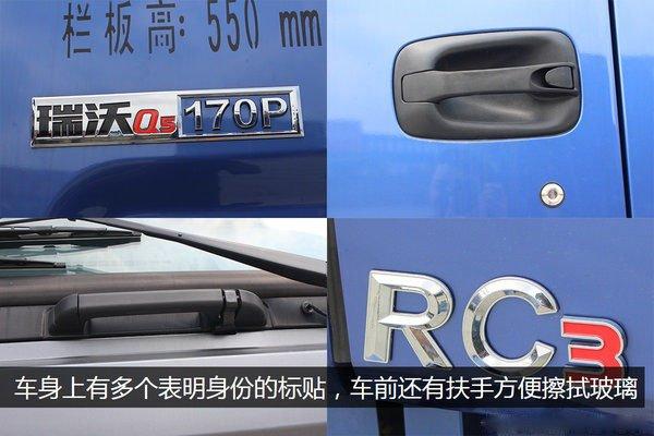 福田瑞沃6.8/7.6米冷藏车贴标