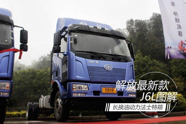 解放J6-6.8/7.5米冷藏车车头