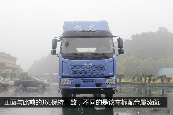 解放J6-6.8/7.5米冷藏车正前