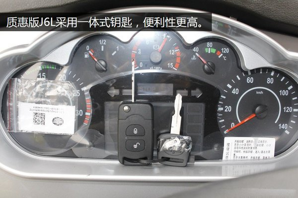 解放J6-6.8/7.5米冷藏车钥匙