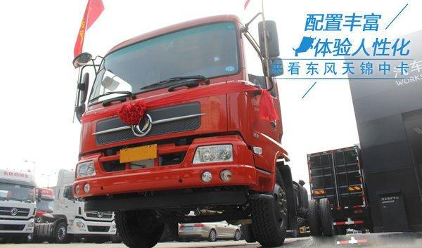 东风天锦6.1/7.4米冷藏车底盘