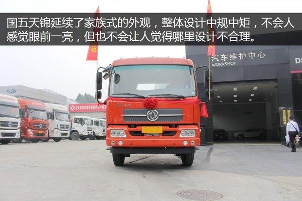 东风天锦6.1/7.4米冷藏车正前底盘