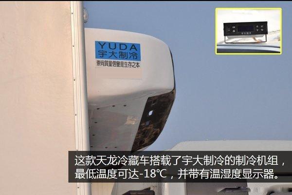 东风天龙9.6米冷藏车冷机