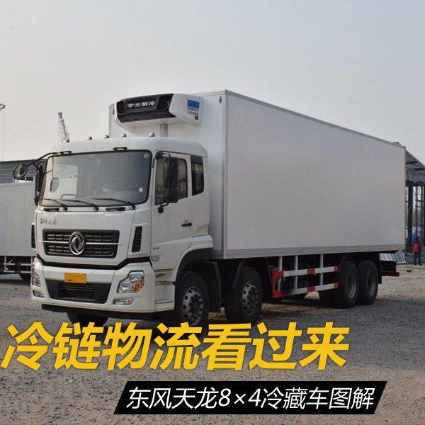 东风天龙9.6米冷藏车前脸