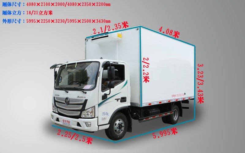 福田欧马可3s冷藏车厢体尺寸