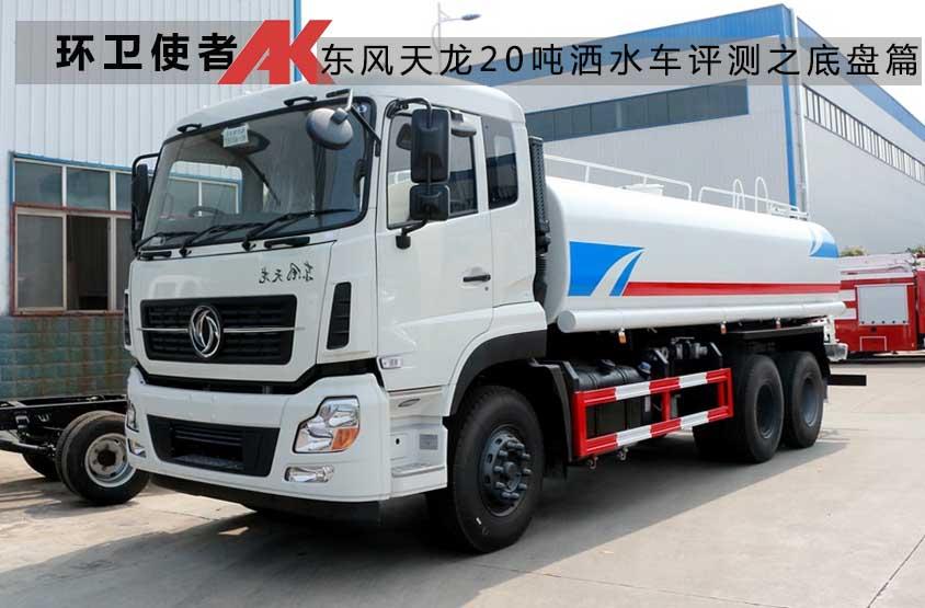 东风天龙20吨洒水车图片