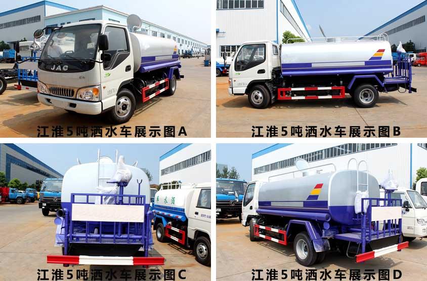 江淮5吨洒水车图片