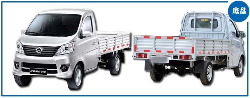 长安星卡小型2.7米冷藏车底盘
