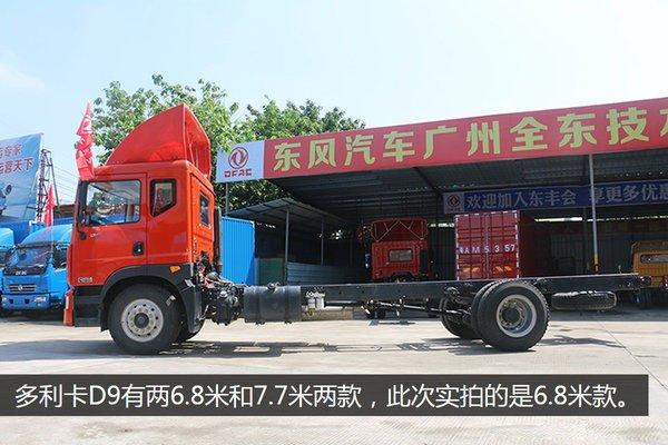 东风多利卡D9-6.8米冷藏车底盘正侧