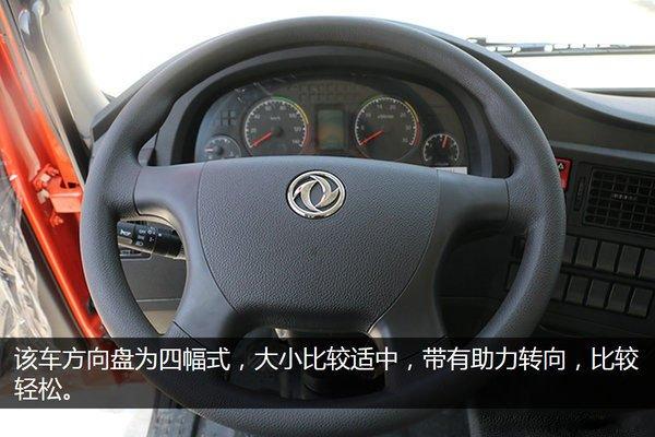 东风多利卡D9-6.8米冷藏车方向盘