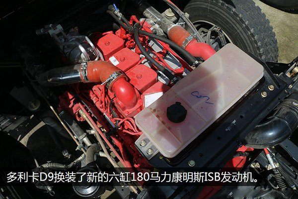 东风多利卡D9-6.8米冷藏车驾驶室