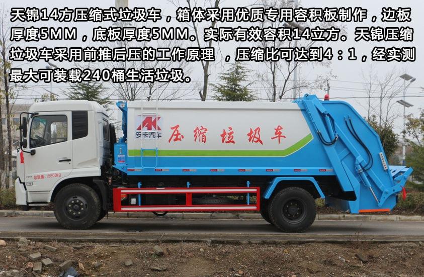 东风14方压缩式垃圾车箱体一览