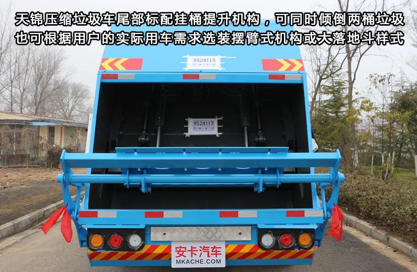 东风14方压缩式垃圾车翻转机构