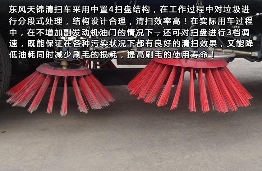 东风天锦8吨扫路车扫盘结构