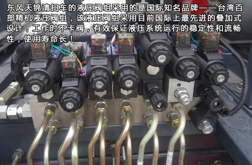 东风天锦8吨扫路车液压阀组