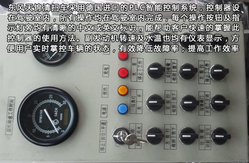 东风天锦8吨扫路车驾驶室智能控制系统