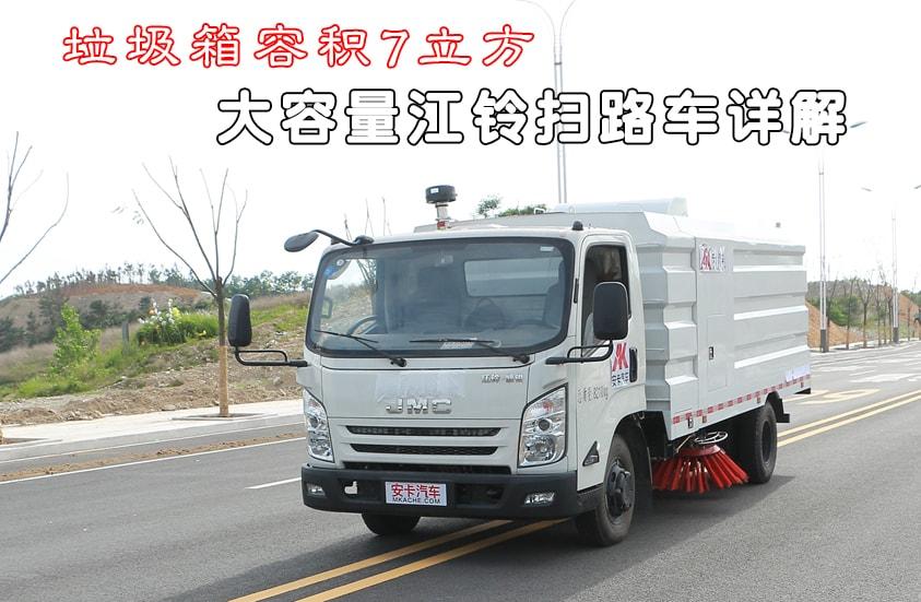 江铃5吨扫路车整车一览
