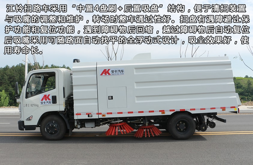 江铃5吨扫路车专用部分结构