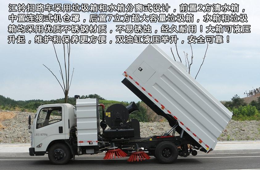 江铃5吨扫路车大箱升起状态