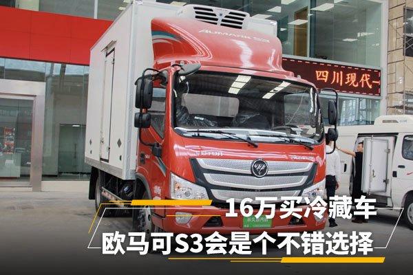 福田欧马可S3-4.2米冷藏车斜前图片