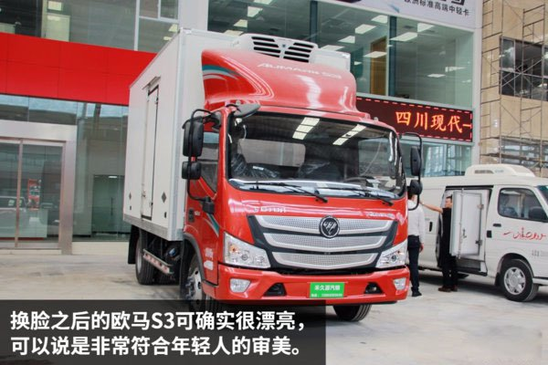 福田欧马可S3-4.2米冷藏车正前