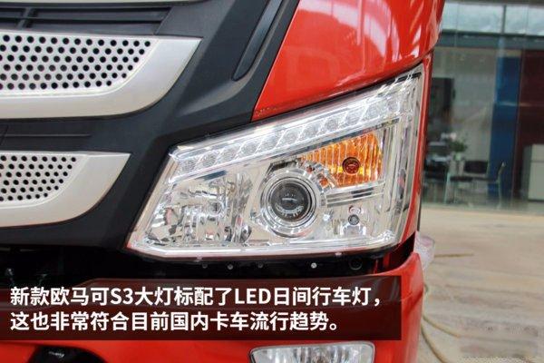 福田欧马可S3-4.2米冷藏车2