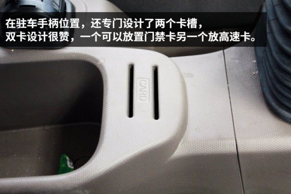 福田欧马可S3-4.2米冷藏车卡槽