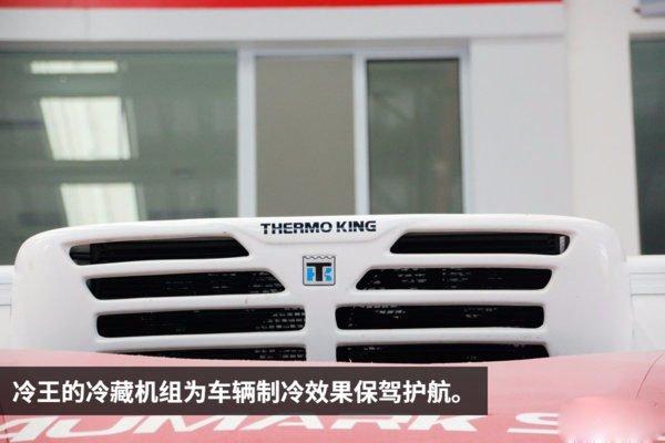 福田欧马可S3-4.2米冷藏车冷王机组