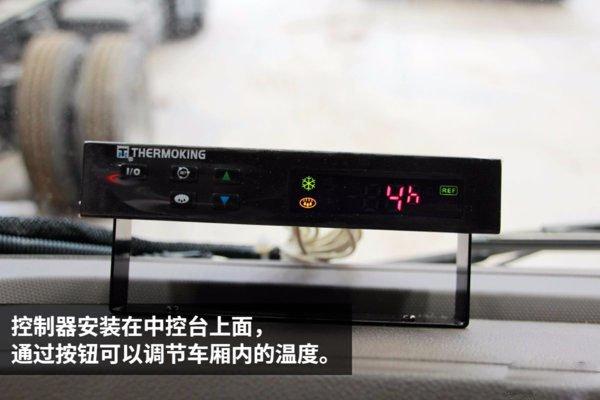 福田欧马可S3-4.2米冷藏车控制盒