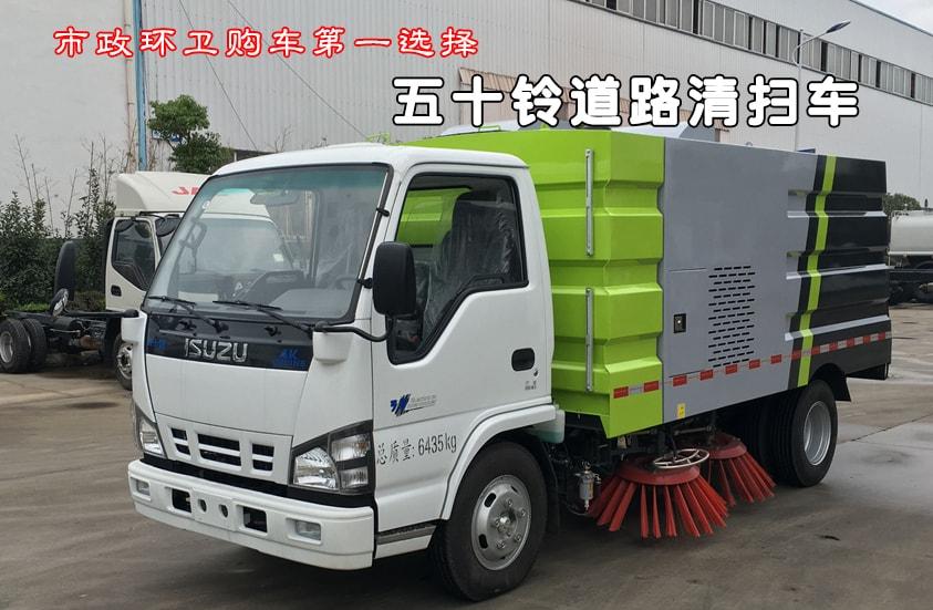 五十铃3吨扫路车整车外观一览