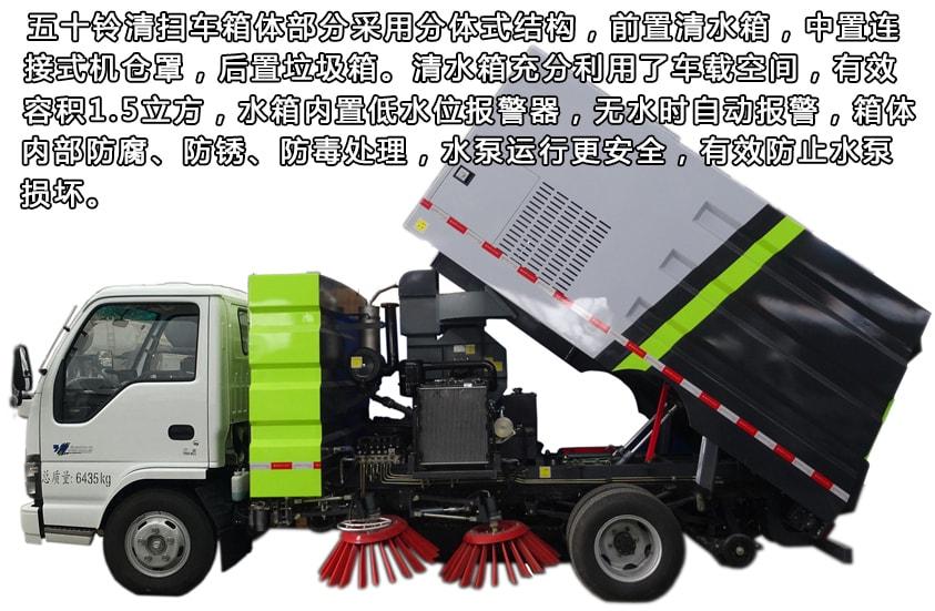 五十铃3吨扫路车大箱升起状态