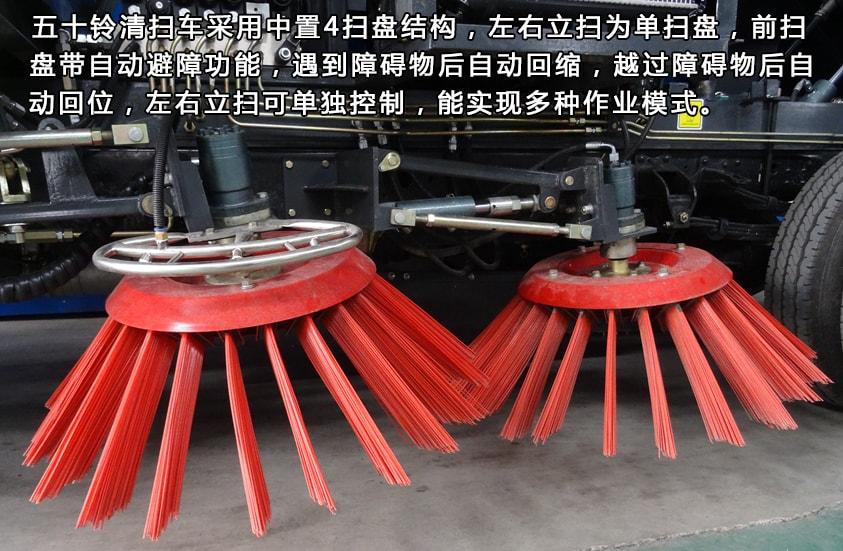 五十铃3吨扫路车扫盘结构